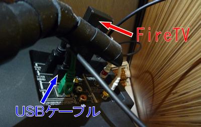 テレビへのFireTV接続3