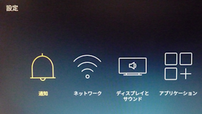 FierTVの設定画面 日本語表示