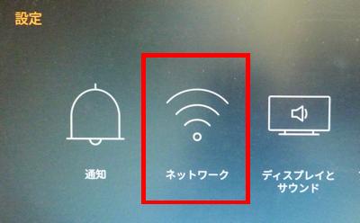 FireTVの設定「ネットワーク」