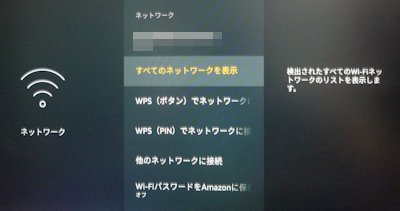 FireTVすべてのネットワーク