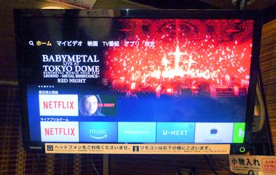 安心お宿のFireTV設定完了