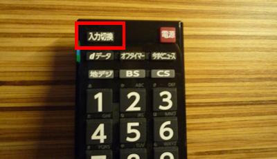 安心お宿のテレビリモコン 入力切替