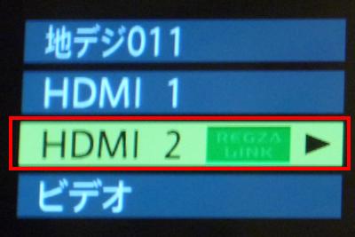 レグザ入力切り替えHDM!2に