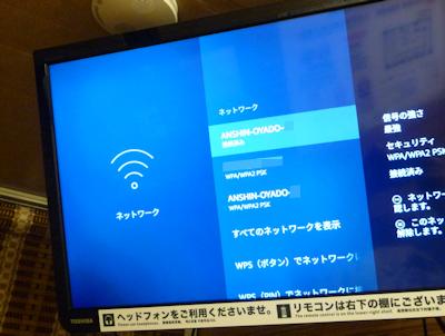 安心お宿FIreTV wifi設定